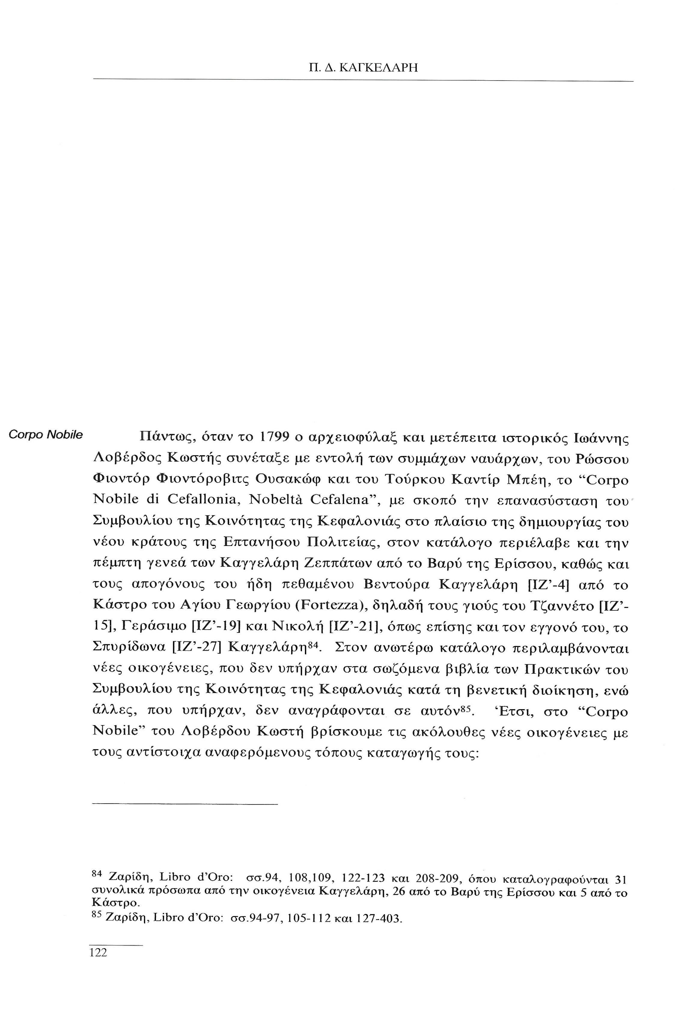 Π.Δ.Καγκελάρη: Ιστορία και Γενεαλογία του Οίκου Καγγελάρη, Σελίς 122
