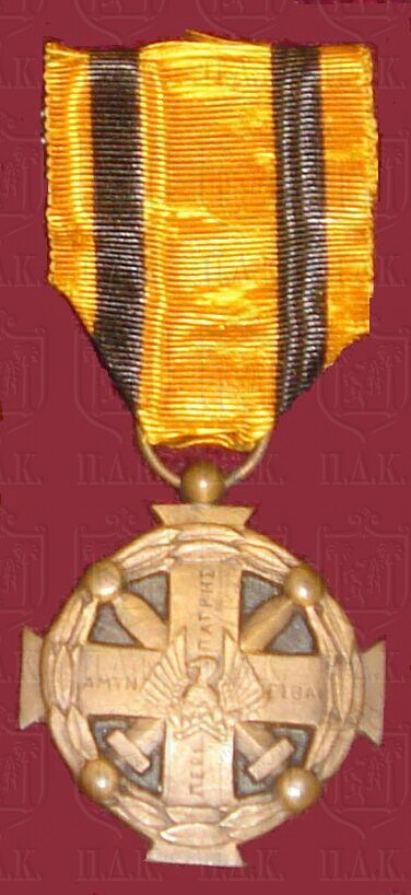 Medal of Military Value 3rd Class