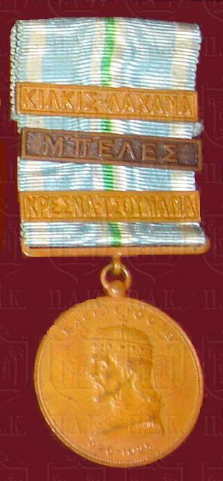 Balkan Wars 1912-1913 Medal (Greco-Bulgarian Campaign with the Kilkis-Lachana, Beles and Kresna-Djumaja battle clasps)