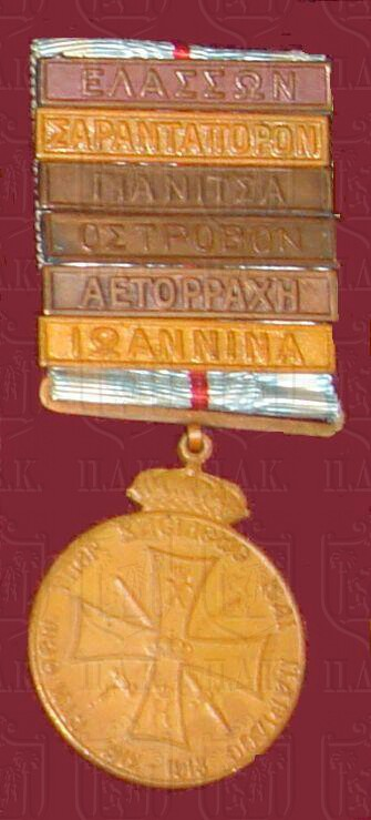 Balkan Wars 1912-1913 Medal (Greco-Turkish Campaign with the Elasson, Sarantaporo, Gianitsa, Ostrovo, Aetorrachi and Ioannina battle clasps)