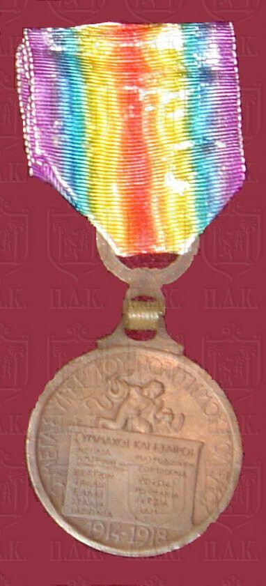 1918 Inter-Allied Victory Medal