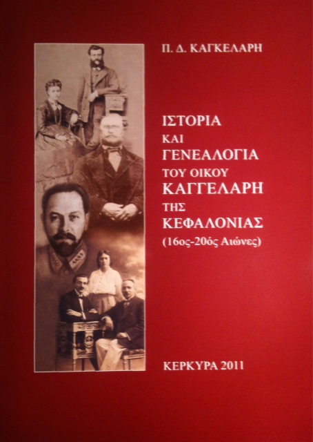 History and Genealogy of the Cangelari Family of Cephalonia (16th-20th Centuries) by P.D.Cangelaris