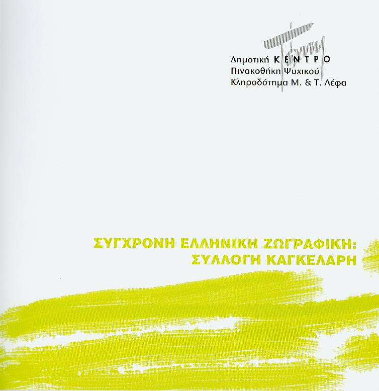 Contemporary Greek Painting: The Cangelaris Collection - Exhibition Catalogue - Title - Psychico 2008