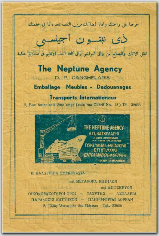 The Neptune Agency - D.P.Canghelaris