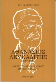 """Athanasios Lefkaditis"" (1872-1944) by P.D.Cangelaris - 2nd Edition"