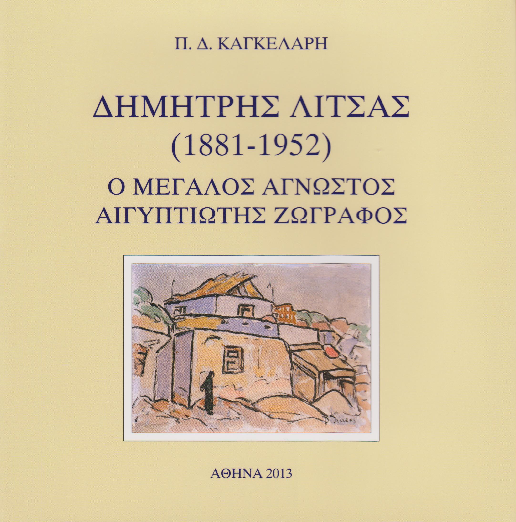 """Dimitris Litsas (1881-1952), A great unknown Greek painter in Egypt"" by P.D.Cangelaris"