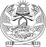 Coat of arms of the Islamic Republic of Afghanistan
