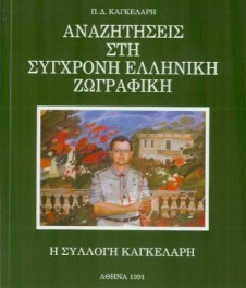 """Reflections upon Greek Contemporary Painting - The Cangelaris Collection"" by P.D.Cangelaris - 1st Volume"