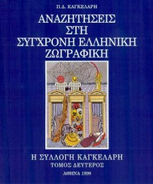 """Reflections upon Greek Contemporary Painting - The Cangelaris Collection"" by P.D.Cangelaris - 2nd Volume"